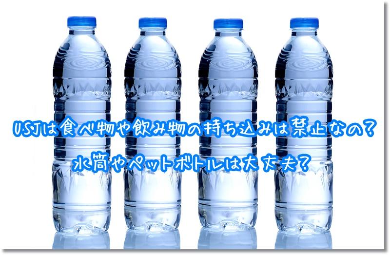 USJ 食べ物 飲み物 持ち込み禁止 水筒 ペットボトル