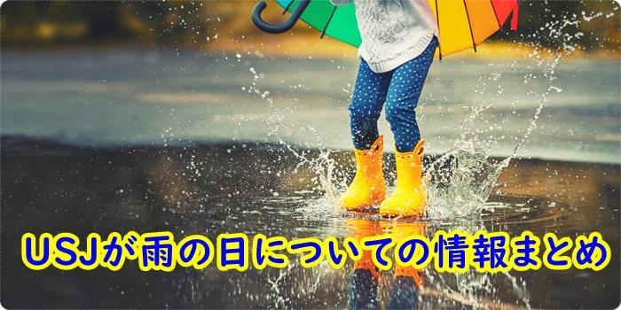 USJ 雨の日 情報 まとめ