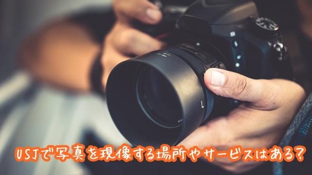 USJ 写真 現像 場所 サービス
