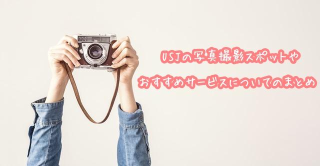USJ 写真撮影スポット おすすめサービス まとめ