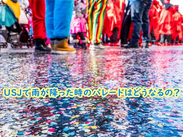 USJ 雨 パレード