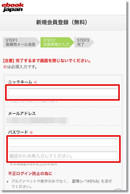 eBookJapan 会員登録方法⑥