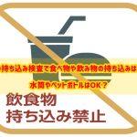 usjの持ち込み検査で食べ物や飲み物の持ち込みは禁止?水筒やペットボトルはOK?