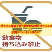 USJ 飲食物持ち込み禁止