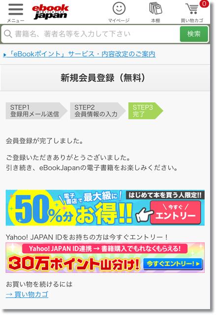 eBookJapan 会員登録方法⑧