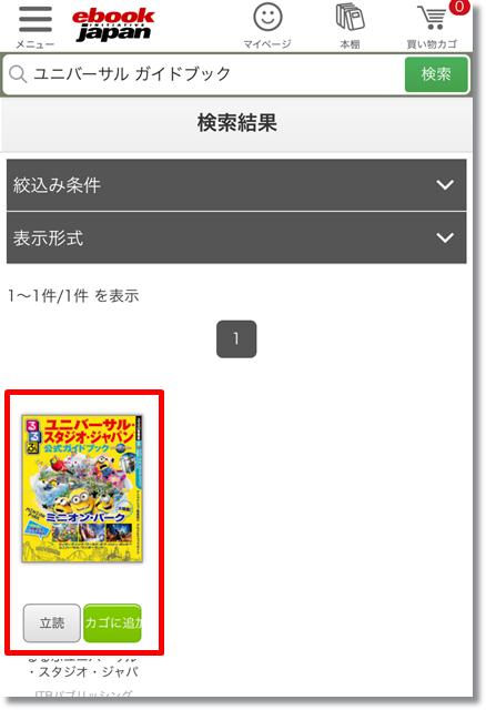 eBookJapan 購入方法②