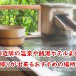 usj近隣の温泉や銭湯ホテルまとめ!日帰りが出来るおすすめの場所も!