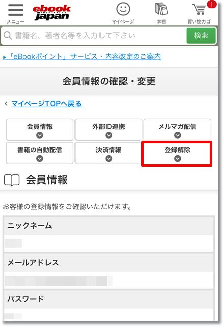 eBookJapan 登録解除退会方法④