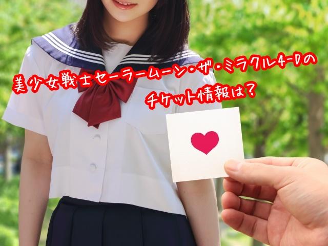 美少女戦士セーラームーンザミラクル4D チケット
