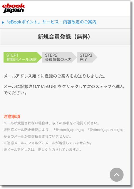 eBookJapan 会員登録方法④