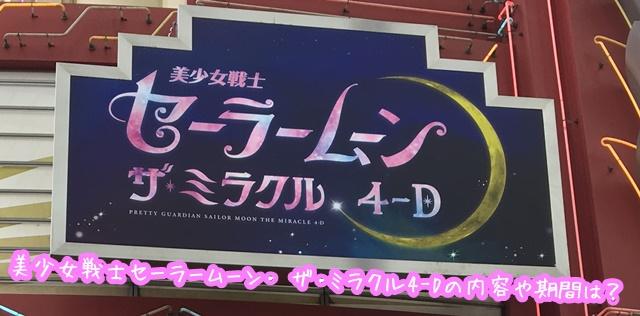 USJ 美少女戦士セーラームーン・ ザ・ミラクル4-D 内容 期間