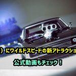 USJ(日本)にワイルドスピードの新アトラクションは来ない?公式動画もチェック!