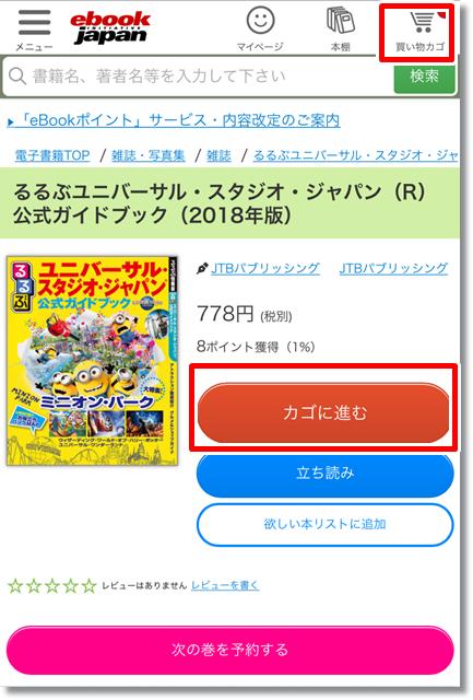 eBookJapan 購入方法④