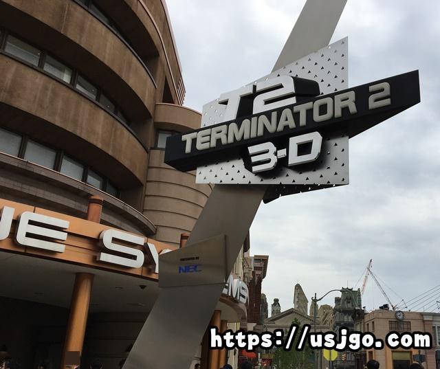 USJ ターミネーター2