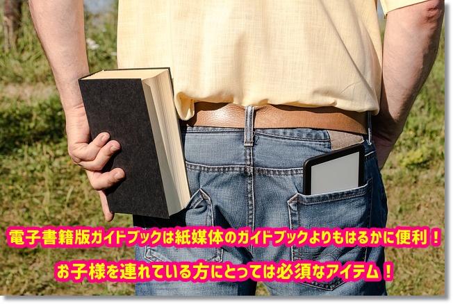 usj 本 電子書籍 ガイドブック