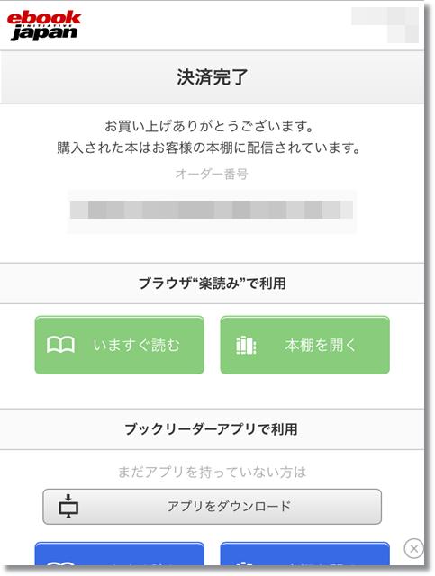eBookJapan 購入方法⑦