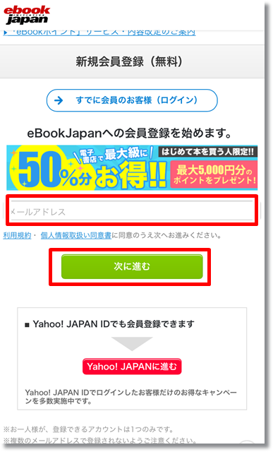 eBookJapan 会員登録方法③