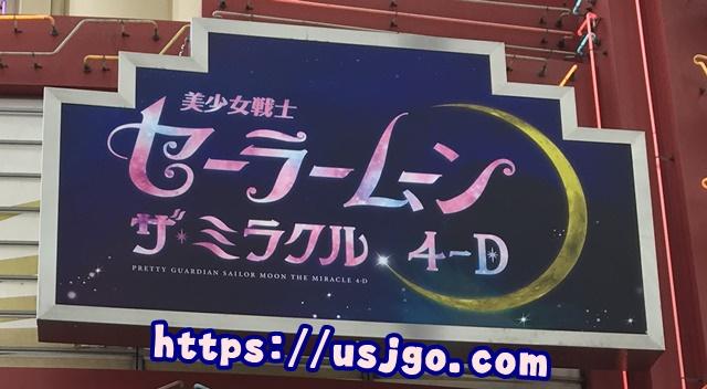 美少女戦士セーラームーン・ザ・ミラクル4-D