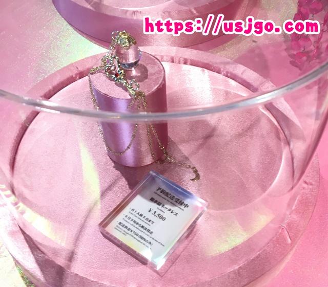 USJ セーラームーン 銀水晶ネックレス