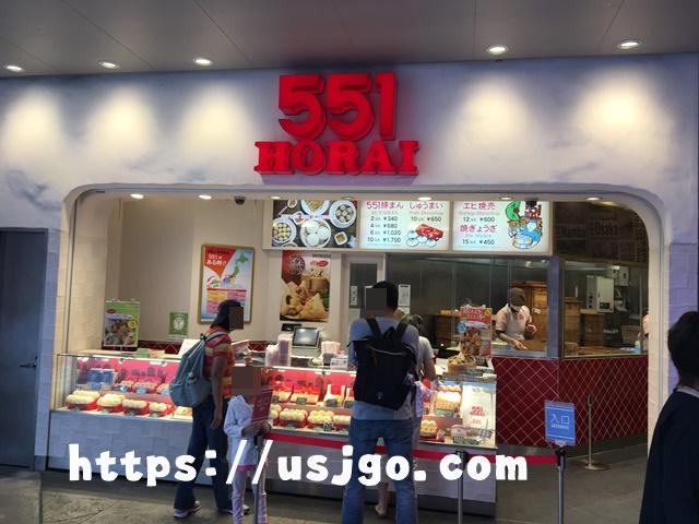 ユニバーサルシティーウォーク 551蓬莱