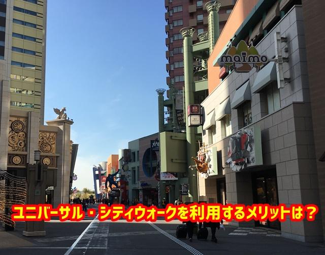 ユニバーサル・シティーウォーク大阪