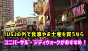 USJ ユニバーサルシティーウォーク