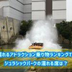 USJ濡れるアトラクション乗り物ランキングTOP5!ジュラシックパークの濡れる席は?