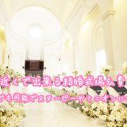 USJ 結婚式場 費用