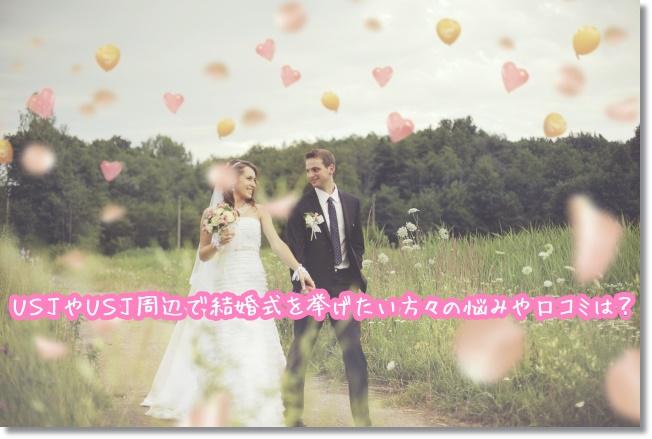 USJ 結婚式 悩み 口コミ