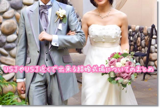 USJ 結婚式場 まとめ