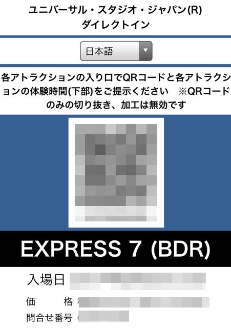 USJ エクスプレスパス7