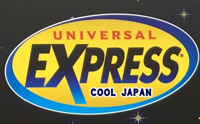USJ クールジャパン エクスプレスパス