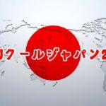 USJクールジャパン2019の期間はいつまで?待ち時間混雑日と感想を更新中!