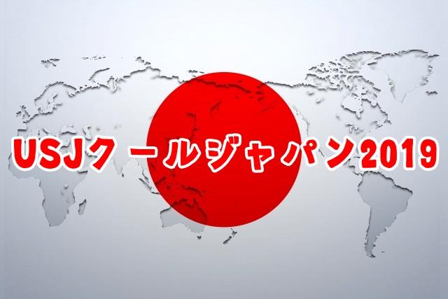 USJクールジャパン2019