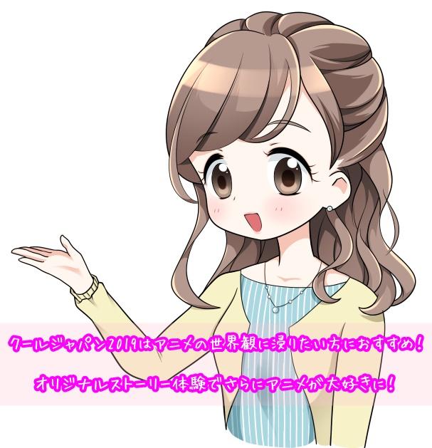 USJ クールジャパン アニメ