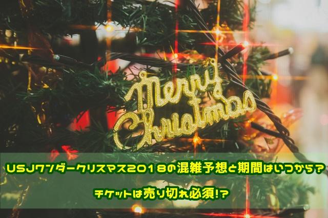 USJ ワンダークリスマス2018