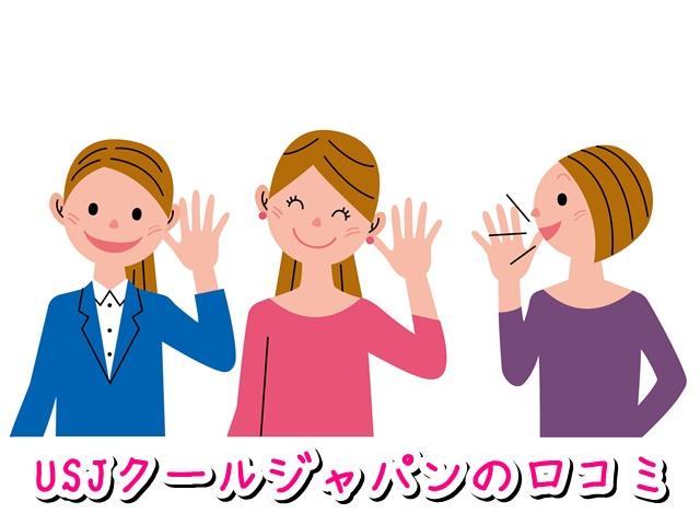 USJ クールジャパン 口コミ