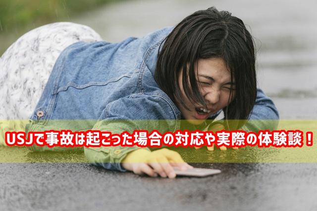 USJ 事故 対応 体験談