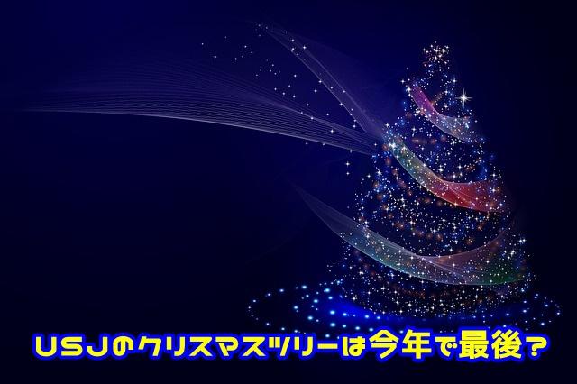 USJ クリスマスツリー 最後