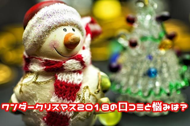 USJ ワンダークリスマス2018 口コミ 悩み