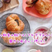 USJ 朝食 朝ごはん おすすめレストラン