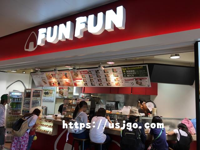 USJ FUNFUN(手作りおにぎり ふぁんふぁん)