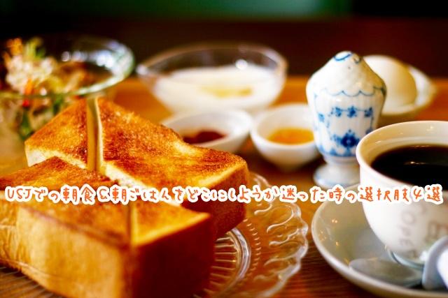 USJ 朝食 朝ごはん 選択肢