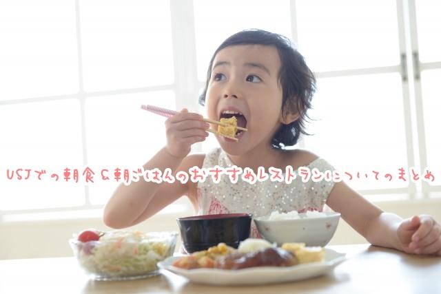 USJ 朝食&朝ごはん おすすめレストラン まとめ
