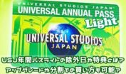 USJ 年間パスライト 除外日 特典
