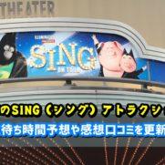 USJ SING シング アトラクション 混雑待ち時間 感想 口コミ