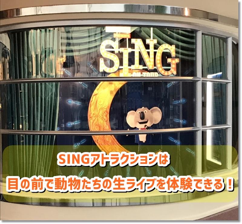 USJ SING アトラクション 内容