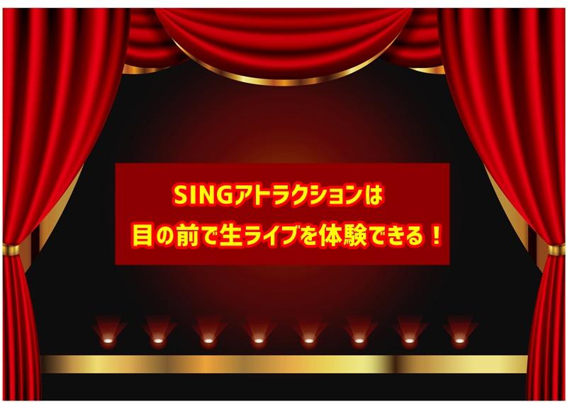 USJ SING(シング) 内容