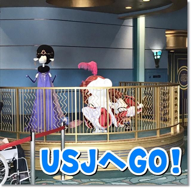 USJ シング ネタバレ