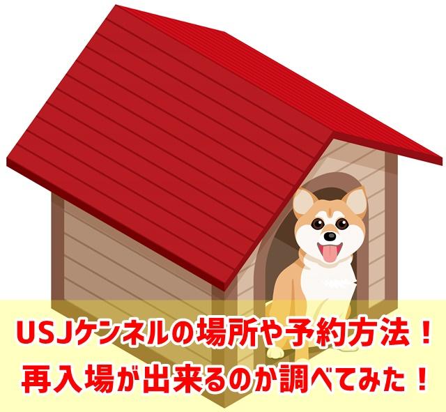 USJ ケンネル 場所 予約 再入場